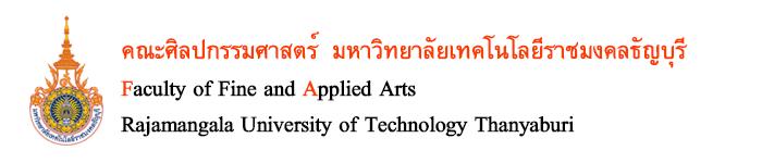 คณะศิลปกรรมศาสตร์ มหาวิทยาลัยเทคโนโลยีราชมงคลธัญบุรี